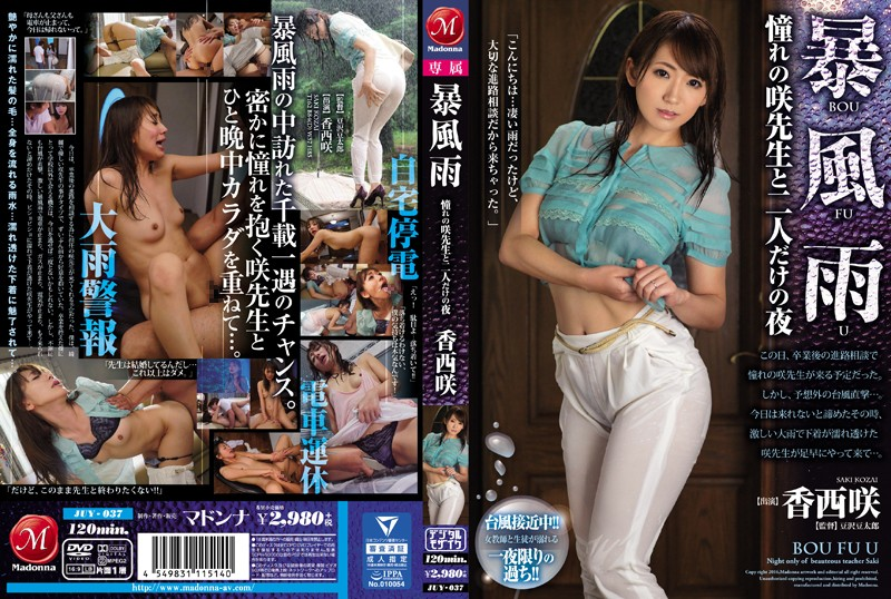 JUY-037 Storm Longing Of Saki Teacher And Night Of Only Two People Saki Kozai