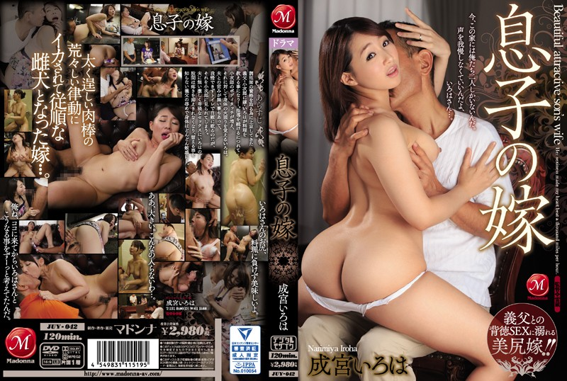 CENSORED [FHD]juy-042 息子の嫁 成宮いろは, AV Censored