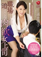 Carnal Woman Boss Eriko Miura Looming In Bold In The Workplace