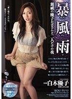 JUY-062 Night Yuko Shiraki Only Yuko Aunt And Two Of The Storm Relatives