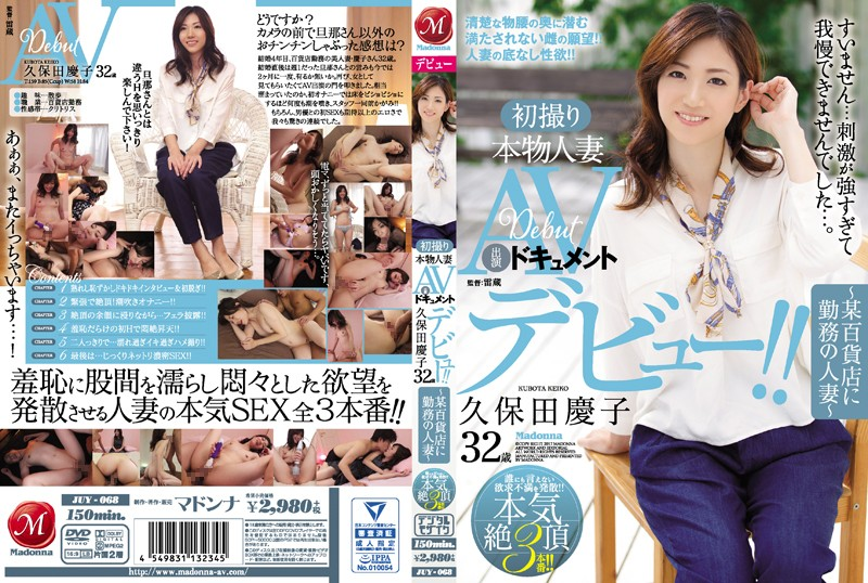 JUY-068 First Take Real Housewife AV Performers Document Keiko Kubota 32 Years Old – Married Woman – Of Working In Certain Department Stores