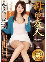 JUY-087 The Mother Of A Friend Saki Kozai