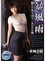 JUY-091 暴風雨 憧れの女上司と二人だけの夜 水城奈緒