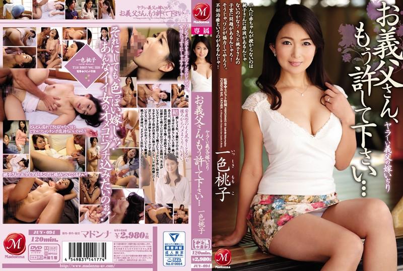 JUY-094 ヤラしい義父の嫁いぢり お義父さん、もう許して下さい… 一色桃子
