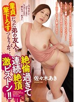 JUY-125 Continuous Going Down Brush A Friend Of His Brother Was A Virgin Is … Too Unequaled Climax Super Piston! ! Aki Sasaki