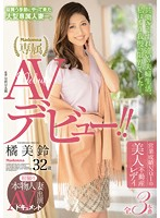 JUY-129 First Take Real Housewife AV Beauty Real Estate Ready 32-year-old AV Debut Appearances Document Operating Results No.1! ! TachibanaMisuzu