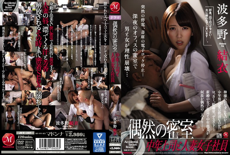 Chance Of Behind Closed Doors Middle-aged Boss And Married Women Employees Yui Hatano