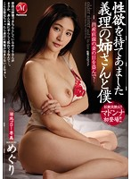 [JUY-148] My Sister-In-law And Me Since My Wife Was About To Give Birth, And My Sister Was So Horny, I Decided We Could Help Each Other Out... Meguri