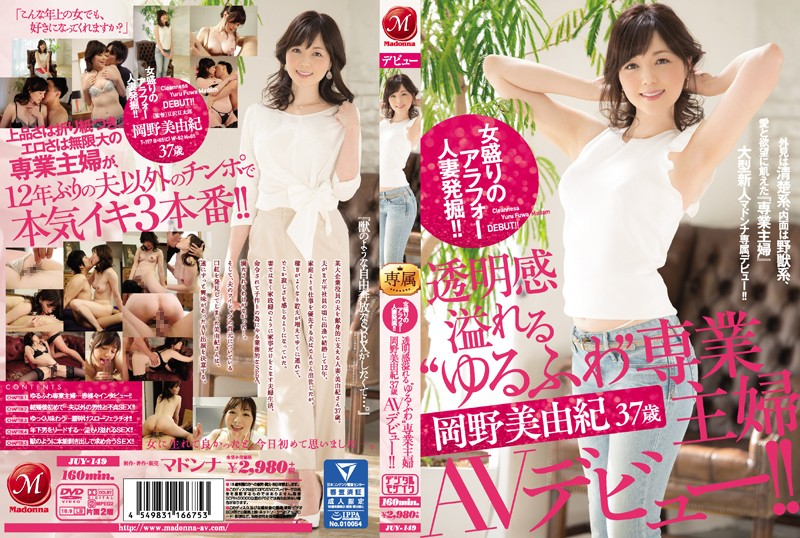 Arafo Married Excavation Of A Woman Prime! !Transparent Feeling Full 'Yurufuwa' Housewife Miyuki Okano 37-year-old AV Debut! !