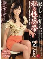Kirishima Hitomi