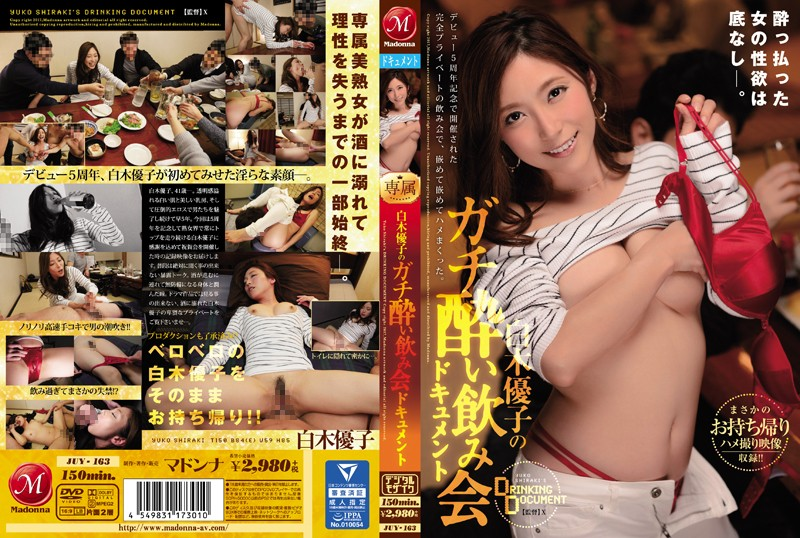 JUY-163 Shiraki Yuko's Gashi Drinking Drinking Party Document No Way Take Away Takeout Picture Recording! It Is!