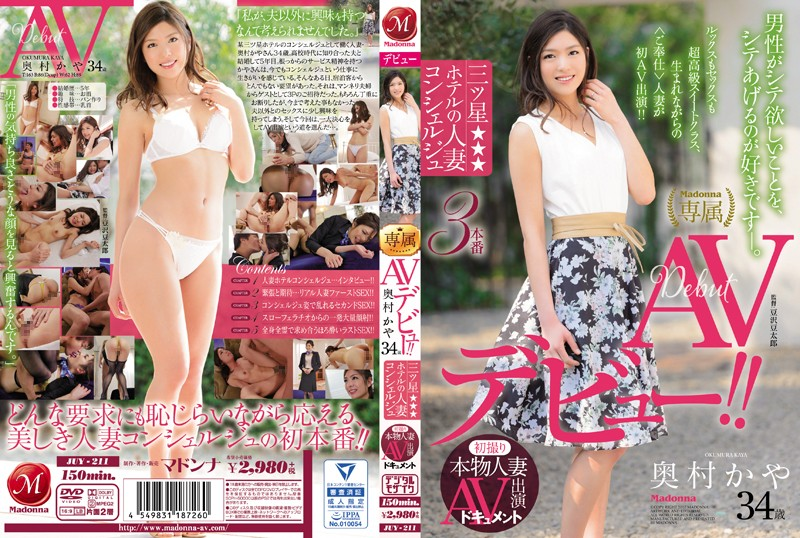 JUY-211 First Shot Genuine Married Woman AV Appearance Document Mr. Housewife Concierge Okumura Of Mitsuboshi Hotel 34 Year Old AV Debut! It Is!