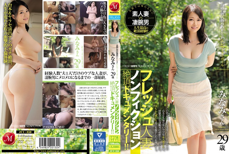 JUY-259 Fresh Married Nonfiction Cum Intense Documentary! ! Fcup Elevator Girl Working For Luxury Department Stores 29 Years Old Mr. Minatomi