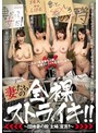 妻たちの全裸ストライキ!! 〜団地妻の脱『主婦』宣言!!〜