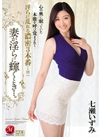 JUY-305 When My Wife Shines Brutally …. Izumi Nanase