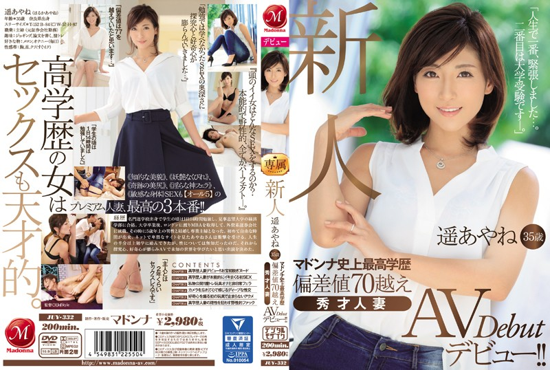 JUY-332 Newcomer Haruya Ayane 35 Years Old Madonna History Highest Academic Record Deviation Value 70 Over Excellent Excellent Married Wife AV Debut! !