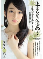JUY-343 A Pleasant Pleasure … Falling Into A Caress That Stains The Whole Body Of The Neighbor … … Mai Mai