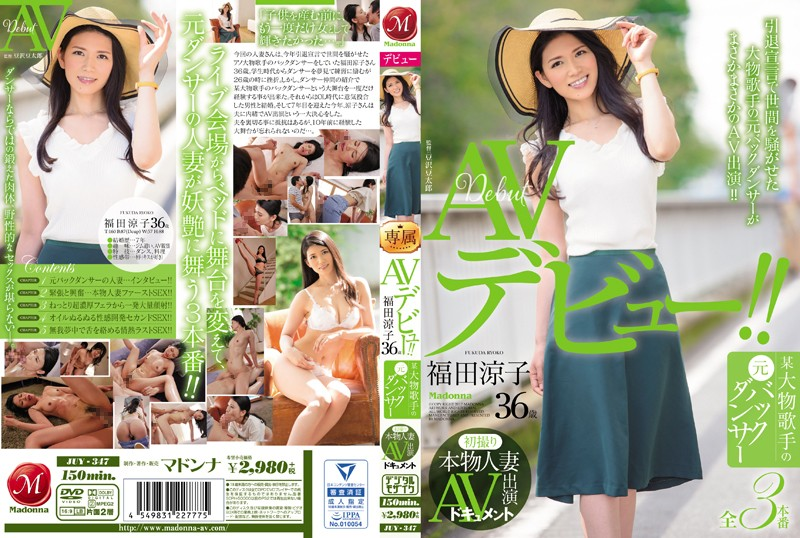 JUY-347 First Shot Genuine Married Woman AV Appearance Document Original Back Dancer Of A Certain Big Singer Ryoko Fukuda 36 Years Old AV Debut! !