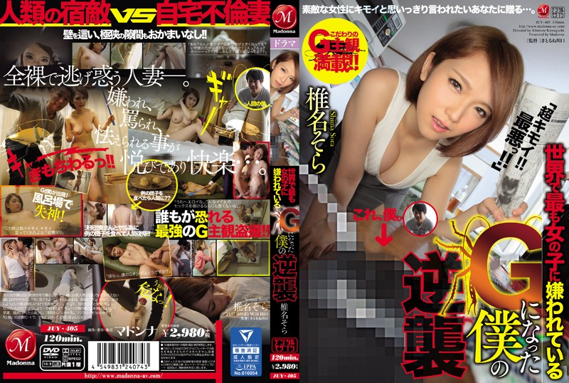 JUY-405 My Counterattack Shiina Sora Who Became G The Most Disgusted By Girls In The World