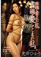 JUY-406 I Was Beloved By Hemp Rope, I Loved Hemp Rope. Hikari Hikari