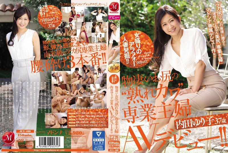 JUY-409 Excavation Of Alfaur Wife In Ladies! ! Yuriko Uchida, A Professional Housewife 'Aging Kawa' Full-time Ass, Age 37 's AV Debut! !