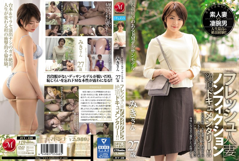 JUY-436 Fresh Married Nonfiction Cum Intense Documentary! ! Do M Drawing Model With Admiration Desire Miki 27 Years Old
