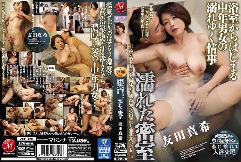 JUY-473 浴室からはじまる中年男女の溺れゆく情事 濡れた密室 友田真希
