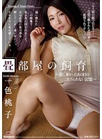 JUY-532 Breeding Of Tatami Room - Memorable Memory Of That Day That Was Hot And Humid - Momoko Ikoma