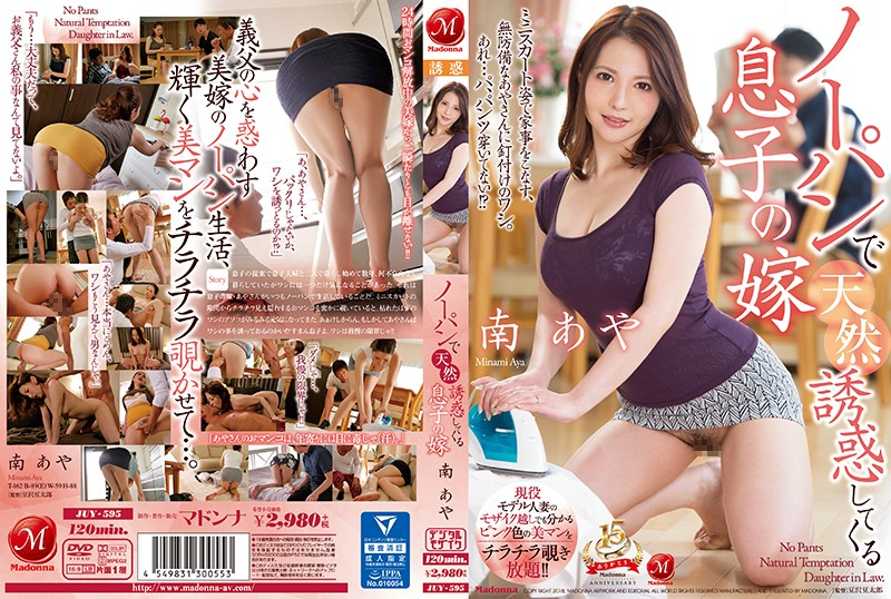 juy-595my-sons-wife-who-is-naturally-tempted-by-a-no-boy-minami-aya