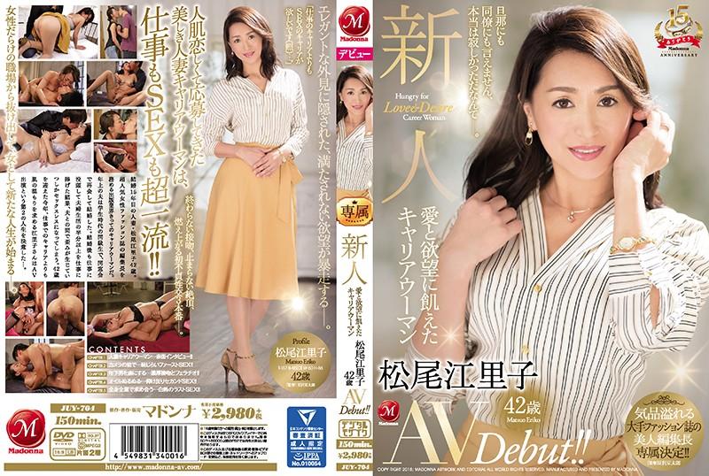 JUY-704 新人 愛と欲望に飢えたキャリアウーマン 松尾江里子 42歳 AVDebut!!