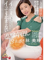 [JUY-749] A Madonna Exclusive No.3!! She's Prepared To Get Pregnant!! After Abstaining From Sex For 1 Month, She's Baring Her Basic Instinct To Fuck And Keeps On Creampie Fucking In 3 Unstoppable Orgasmic Ecstasy Fucks!! Mirei Hayashi