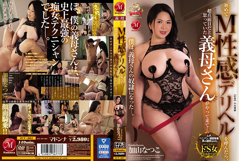 JUY-804  I Made A Date With An Escort From An Agency That Offers Services For Subs And My Very Serious Stepmom Turned Up… Natsuko Kayama