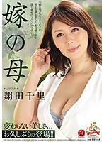嫁の母 変わらない美しさ…お久しぶりの登場!! 翔田千里 JUY-816画像