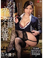 生意気な年下社長を更生させるインテリ淫語ガーター秘書 白木優子 JUY-844画像