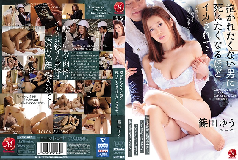 JUY-872 It Is Squid So As To Want To Die To A Man Who Does Not Want To Hold It … Yu Shibata
