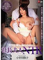 会社も、妻も、奪われた—。社長夫人NTR 小早川怜子 JUY-882画像