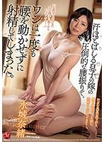 汗ほとばしる息子の嫁の圧倒的な腰振りで、ワシは一度も腰を動かせずに射精してしまった。 水城奈緒 JUY-890画像