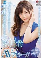 ピッカピカの浮気人妻1年生、27歳の夏…女としての再出発が始まる。 彩月希 AVデビュー!! JUY-907画像