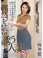 『また僕のポストに、奥さん宛の郵便物が届いていました…。』 偶然を装い誘う人妻 向井藍 JUY-938画像