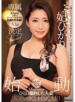 始動 人妻・熟女No.1メーカーMadonnaがひと目惚れした人妻 妃ひかり 30歳 専属決定Special JUY-941画像