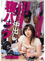 《流出!!》有名総合格闘家の人妻連れ込み 中出し寝バック 菅野真穂 JUY-970画像