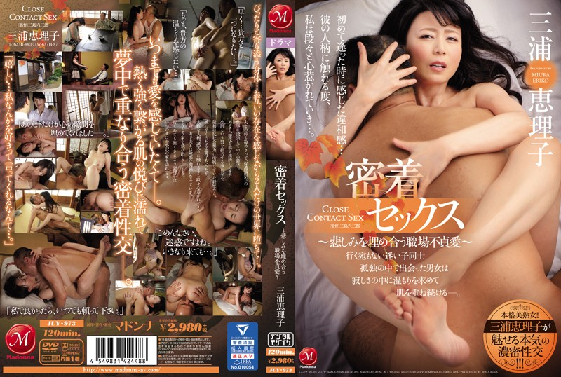 JUY-973  Intimate Sex – Comforting Each Other's Sorrows With Adulterous Relations In The Workplace – Eriko Miura