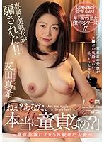「ねぇ?あなた、本当に童貞なの?」?童貞詐欺にイカされ続けた人妻? 友田真希 JUY-981画像