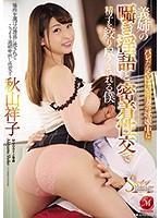 バレたらやばい…妻の妊娠中に義姉の囁き淫語と密着性交で精子を絞り尽くされる僕 秋山祥子 JUY-987画像