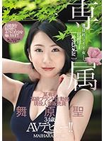 専属 選ばれしイイ女—。某有名高級ブランド店勤務 現役人妻販売員 舞原聖 34歳AVデビュー!! JUY-990画像