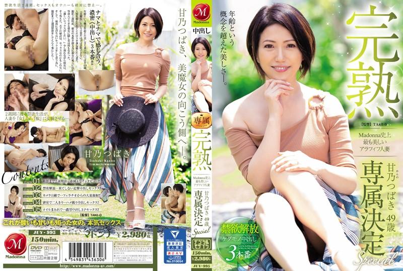 http://pics.dmm.co.jp/mono/movie/adult/juy995/juy995pl.jpg