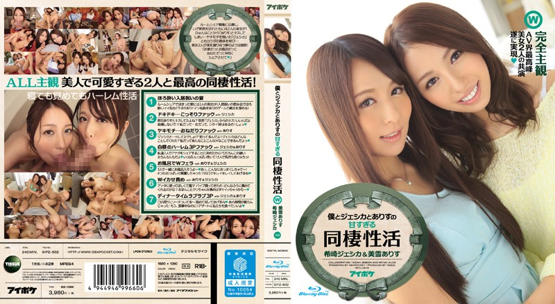 [K-9] 僕とジェシカとありすの甘すぎる同棲性活 (ブルーレイディスク) 希崎ジェシカ 美雪ありす 特典DVD付き 特典付き・セット商品 キョウセイ 美雪ありす 主観