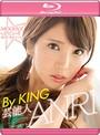 【数量限定】芸能人ANRI By KING (ブルーレイディスク) バレンタインカード付き