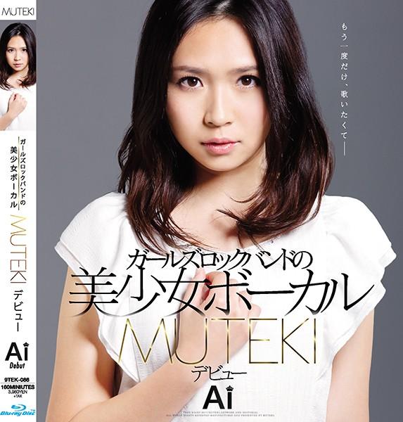ガールズロックバンドの美少女ボーカル MUTEKIデビュー Ai (元Draft King erica) 生写真3枚付き
