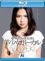 【DMM限定】ガールズロックバンドの美少女ボーカル MUTEKIデビュー Ai (ブルーレイディスク) 生写真3枚付き